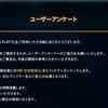 【雑記】デュエプレ公式アンケートの回答 byミケガモ
