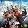 龍が如く 維新!(PS4版) 〈レビュー・感想〉 遊びやすさを徹底重視した見参ライト版