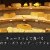 チューリッヒで食べる本場のチーズフォンデュとラクレット
