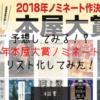 【おすすめ】予想してみる!?2018年本屋大賞ノミネート作品をリスト化してみました!