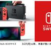 My Nintendo StoreでNintendo Switch販売再開予定