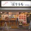 好きだなぁ〜あっさりで@らぁめん ほりうち 新橋店 初訪問