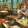 幻想古書店で珈琲を7 あなたの物語(★★★★★)