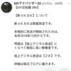 【DIY豆知識 386】『アンテナ』について 7