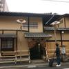 俵屋旅館に到着!~日本最高峰の宿~