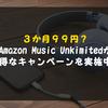 【終了!】4000万曲が99円で3か月聴き放題!Amazon Music Unlimitedがお得なキャンペーンを実施中!