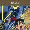 『鉄人28号 《少年 オリジナル版》 復刻大全集 ユニット5』 横山光輝 復刊ドットコム