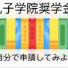 【孔子学院奨学金】申請編〜自分でやってみよう〜
