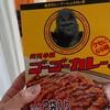 人気の【ゴーゴーカレー】のレトルトを見つけたので、食してみた!