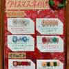 ときめきを指先にプレゼント♡クリスマスネイル☆2019★新作アートのご紹介