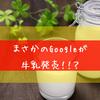 ♡テロとGoogle牛乳には気をつけろ!!