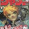 【漫画】週刊少年ジャンプ2018年48号  感想