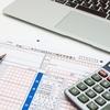 住宅ローン控除と所得控除の違い