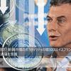 FX週間レポート (9月第1週)|アルゼンチンペソ(ARS)とトルコリラ(TRY)の弱さによる新興市場の懸念