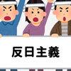 韓国反日の主義は、日本人が作り出している?