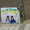 3/10 3Bjunior・リーフシトロン 大宮駅西口アルシェ前路上ライブ