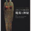 古代エジプト美術の世界