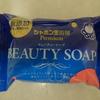 髪、顔、身体を洗うのは石鹸1個で十分です