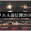 【ゆるふわ座談会】セリエA通信簿 2018-2019に参加してきた