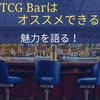 TCG Barはオススメできる!魅力を語る