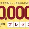 IIJmio、最大10,000円分のAmazonギフト券をプレゼントする「オータムセール」開催中!!