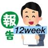 <成果報告>はてなブログ(無料版)初心者高校生の現実:12週目(PV、収益など)