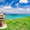 【GW中の沖縄に1万8000人?】緊急事態宣言は困るけど解除はもっと困る