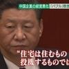 投資|中国株、これからどうする?