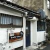 中崎町 Café Clico !