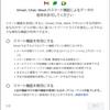 Googleスマート機能って?