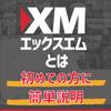 XM(エックスエム)とは