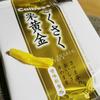 【甘くない芋けんぴ】カルビーさくさく栗黄金