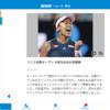 1月27日(土)大坂なおみ、全豪オープンテニス女子シングルス優勝