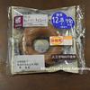 新商品、ローソン「ブランの焼きドーナツ チョコレート」を食べてみました!【糖質制限ダイエット】