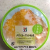 新味☆ メロンヨーグルト味氷 セブンイレブン