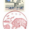 【風景印】習志野大久保郵便局