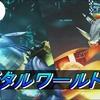 (♯01)【デジモンワールドネクストオーダー(PS4)】デジタルワールドへっ!【デジモンワールド-next0rder-INTERNATIONAL EDITION】