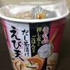 丸美屋の「スープdeごはん だし茶漬け えび天」を食べました!《フィラ〜食品シリーズ #23》