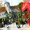 異人館カフェ『うろこの家 ガーデンハウス』神戸のお嬢様が通いそうなオシャレなカフェ!