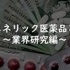 ジェネリック医薬品(後発医薬品)とは~業界研究~