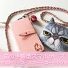 【猫グッズ】iPhone 12 の猫パーツ付レザー調手帳型ケースをゲット♪ストラップ、ミラー、コードクリップもセットになったお得な4点セット