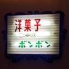 """【愛知県:名古屋市東区】ボンボン """"乙女喫茶店とタイタニック"""""""