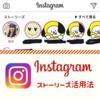 Instagramストーリーズ活用方法とストーリーズにURLを載せるには?