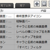 リストの操作 / ソート / フィルタ