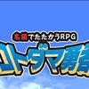 【エリア2クリアに挑戦】コトダマ勇者