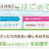 SUUMOの評判と口コミ!実際に使った人の体験談等2019年まとめ!