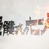 見てきた:劇団☆新感線『髑髏城の七人』Season鳥 ライブビューイング