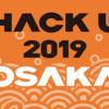 HackU2019 OSAKAでHappy Hacking賞を受賞した話 〜ハッカソン初参加でPM的ポジションをする中で考えてたことや感じたこと〜