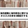海外就職と海外移住に関するオススメの本を5冊紹介する