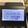Canon LBP6600のIPアドレスが停電で変わってしまい印刷不可に・・・